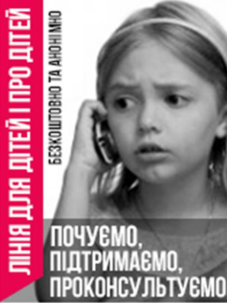 la-strada.org.ua